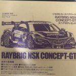 【RC】2019年怒涛の連続ボディ作成計画第17弾!! RAYBRIG NSX CONCEPT-GT編!!