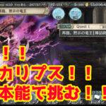 【クリプト】再臨、アポカリプスに闘争本能パーティで挑戦してクリア!!
