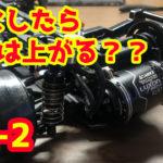 【RC】YD-2をRRコンバージョンして車速アップを狙うぞ!!