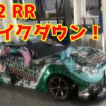 【RC】YD-2 RRコンバージョンをさっそくシェイクダウン!!