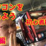 【RC】第一回&第二回ラジコン始めようそうしよう( ´∀` )(笑)初心者歓迎ラジコンを趣味に!!