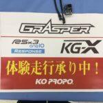 KO PROPOさんの体験走行会に参加しました