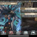 【クリプト】幻獣級エルホワートに挑戦して攻略!(/・ω・)/