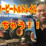 【RC】モンスタービートルトレイル(GF-01TL)を組み立てよう!!その1