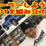 【RC】タミヤ トヨタハイラックス(CC-01)を組み立ててクローラーデビューしよう!!TOYOTA HILUX