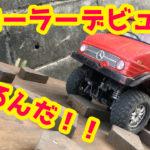 【RC】CC-01でクローラーデビュー&シェイクダウンしました(/・ω・)/in大阪RC SHOP MST