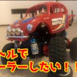【RC】モンスタービートルトレイル(GF-01TL)でクローラーがしたい!!準備編!!