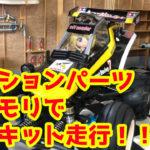 【RC】コミカルホーネットを運転しやすくカスタマイズ!!おすすめのオプションパーツは??