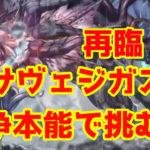 【クリプト】神話級・再臨・サヴェジガストに闘争本能パーティで挑戦してクリア!!