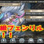 【クリプト】幻獣級フェンリルにごり押しパーティで挑戦してクリア!!