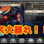 【クリプト】神話級クトゥルーに挑戦してクリア!!リズが大暴れ!!