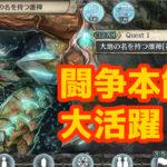 【クリプト】神話級ガイアに闘争本能パーティで挑戦してクリア!!(/・ω・)/