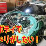 【RC】ラジコン友達が最高にクールな初音ミクさんの痛車ボディを作ってくれたのでラジドリをするぞ!!(/・ω・)/