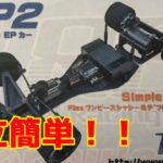 【RC】シンプル&イージー!!TRGのFP2をサクッと組み立てるぞ(/・ω・)/