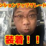 【RC】新発売のTRF419サスペンションアップグレードセット(TRF420足)をさっそく取り付けました(/・ω・)/