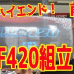 【RC】最新ハイエンドシャーシTRF420を明日のシェイクダウンに向けて組み立てます!!前編