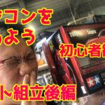 【RC】第三回始めようそうしよう( ´∀` )(笑)初心者歓迎ラジコンを趣味に!!