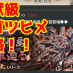 【クリプト】幻獣級マガツヒメを初見攻略目指して!!(`・ω・´)