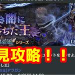 【クリプト】幻獣級アラガンに初見攻略!!