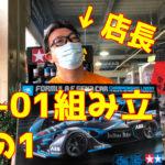 【RC】タミヤ新型シャーシTC-01をシェイクダウン目指して組み立てるぞ!!(/・ω・)/その1