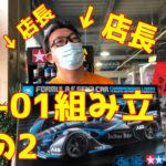 【RC】タミヤ新型シャーシTC-01をシェイクダウン目指して組み立てるぞ!袋B突入!(/・ω・)/その2