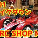 【RC】TC-01ついにシェイクダウン!!IN RC SHOP MST!!