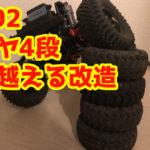 【RC】CC-02をパワーアップ!ハブリダクションギアを取り付けよう!!ラテラルロットも取り付けたよ!!(/・ω・)/
