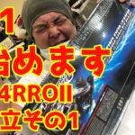 【RC】F1がしたいぞ!!よし!F104PROⅡを作ろう!!その1