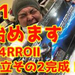 【RC】F1がしたいぞ!!よし!F104PROⅡを作ろう!!その2シャーシ完成編!!