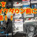 【RC】シェイクダウン前にF104PROⅡを大改造!!ナローからワイド化に(/・ω・)/