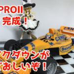 【RC】F104のシェイクダウンに向けてF1ボディをロータス(風)に塗装しました(/・ω・)/