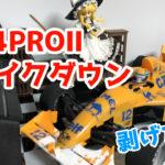 【RC】F104PROⅡをシェイクダウンしつつレースに向けてリハビリ開始!一日目!(/・ω・)/