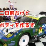 【RC】レース二日前!しかしボディを新規作成だ(`・ω・´)