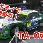 【RC】塗装したNEWボディで早速練習走行!!レースまであと一日!!(/・ω・)/
