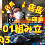 【RC】タミヤ新型シャーシTC-01をシェイクダウン目指して組み立てるぞ!シャーシ完成!その3