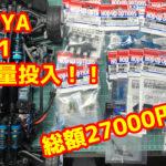 【RC】タミチャレ統一DAYに向けてTC-01にオプションパーツを盛りまくり!!(/・ω・)/