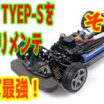【RC】サーキットに行けないのでTT-02 TYPE-Sをガッツリメンテ!(/・ω・)/